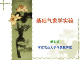 基础气象学实验 樊多琦 南京农业大学气象教研室