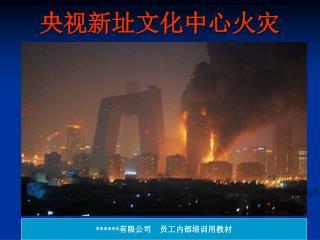 央视新址文化中心火灾