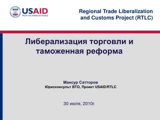 Либерализация торговли и таможенная реформа