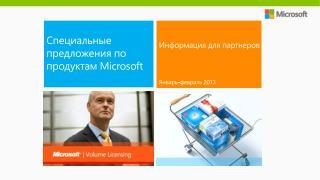 Специальные предложения по продуктам Microsoft