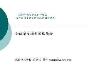 2009 年僑委會芝加哥地區 海外數位華語文師資培訓課程講義
