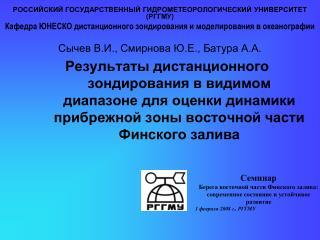 РОССИЙСКИЙ ГОСУДАРСТВЕННЫЙ ГИДРОМЕТЕОРОЛОГИЧЕСКИЙ УНИВЕРСИТЕТ ( РГГМУ )