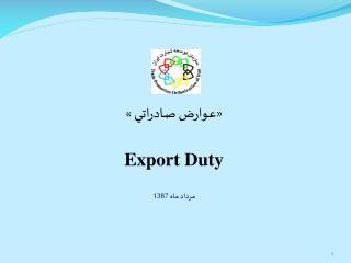 «عـوارض صـادراتـي » Export Duty مرداد ماه 1387