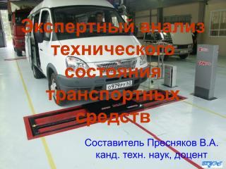Экспертный анализ технического состояния транспортных средств