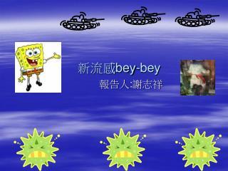 新流感 bey-bey