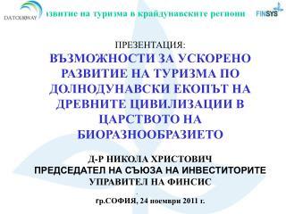 Развитие на туризма в крайдунавските региони