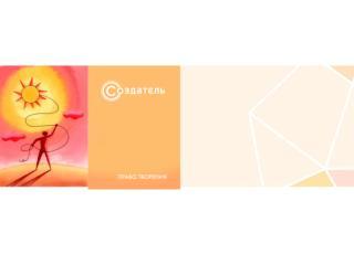СОЗДАТЕЛЬ - одно из ведущих российских агентств в области инновационного креатива