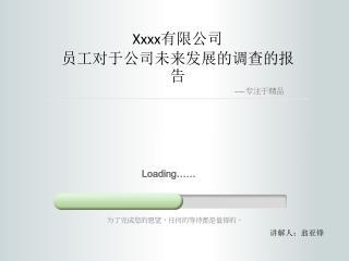 Loading……