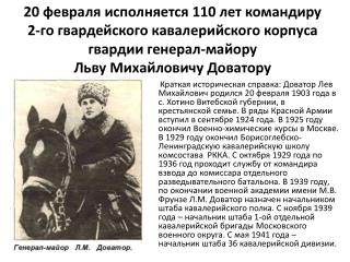 Станичное казачье общество