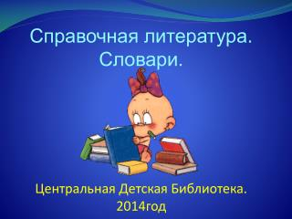 Библиогид