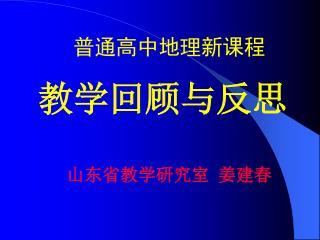 普通高中地理新课程 教学回顾与反思 山东省教学研究室  姜建春