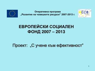 ЕВРОПЕЙСКИ СОЦИАЛЕН ФОНД 2007 – 2013