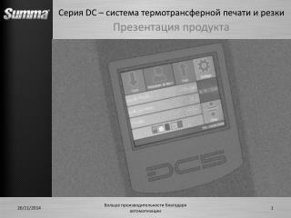 Серия DC – система термотрансферной печати и резки