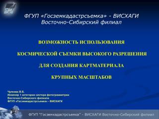 ФГУП «Госземкадастрсъемка» - ВИСХАГИ Восточно-Сибирский филиал