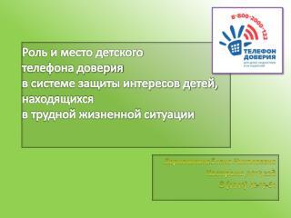 Вариошкина Елена Николаевна Кострома, 2013 год 8 (4942) 42-19-61