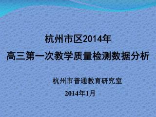 杭州市区 2014 年 高三第一次教学质量检测数据分析