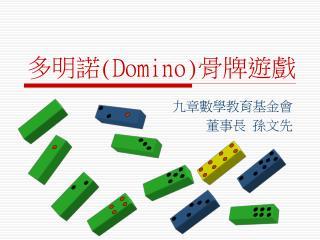 多明諾 (Domino) 骨牌遊戲
