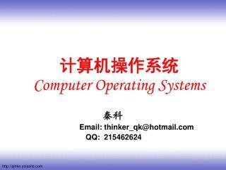 计算机操作系统 Computer Operating Systems