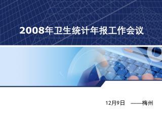 2008 年卫生统计年报工作会议
