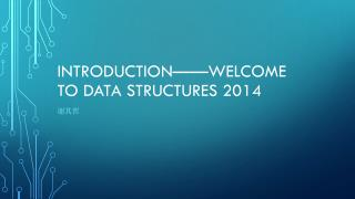 Introduction——welcome to data structures 2014
