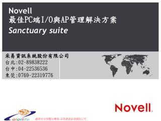 Novell 最佳 PC 端 I/O 與 AP 管理解決方案 Sanctuary suite