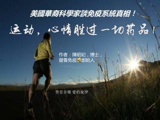 美國華裔科學家談免疫系統真相!