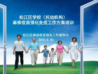 松江区学校(托幼机构) 麻疹疫苗强化免疫工作方案培训