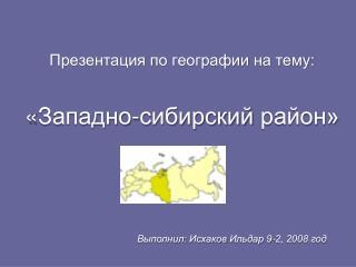 Презентация по географии на тему: « Западно-сибирский район»