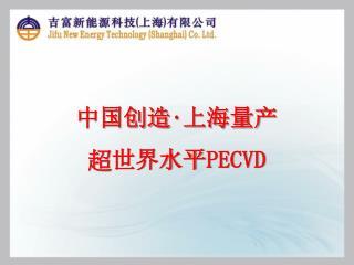 中国创造 ‧ 上海量产 超 世界水平 PECVD