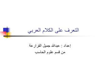التعرف على الكلام العربي