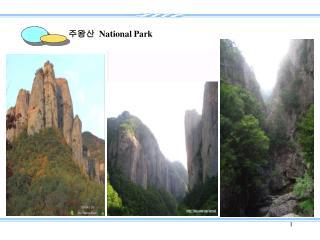 주왕산 National Park