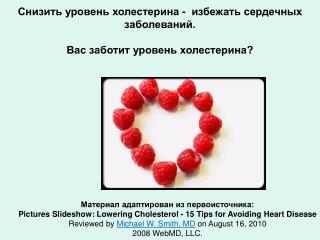 Снизить уровень холестерина - избежать сердечных заболеваний. Вас заботит уровень холестерина?