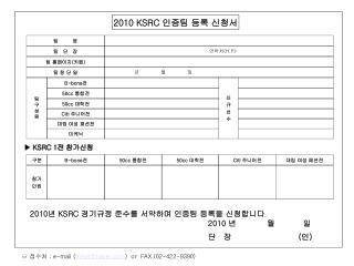 2010 KSRC 인증팀 등록 신청서