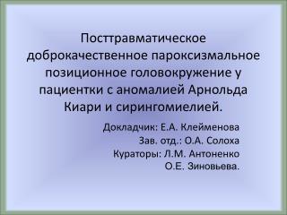 Докладчик: Е.А. Клейменова Зав. отд.: О.А. Солоха Кураторы: Л.М. Антон