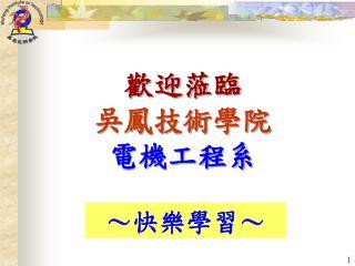 歡迎蒞臨 吳鳳技術學院 電機工程系