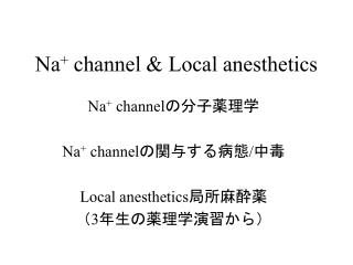 Na +  channel & Local anesthetics