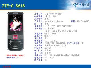 上市时间 : 计划 2009 年 9 月 20 日 标准配置 : 1 电 1 充,耳机 外观设计 :直板