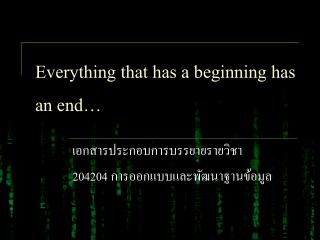 Everything that has a beginning has an end…