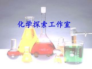 化学探索工作室