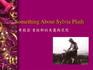 Something About Sylvia Plath