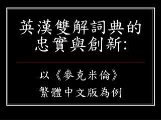 英漢雙解詞典的 忠實與創新 :