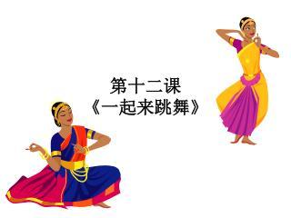 第十二课 《 一起来跳舞 》