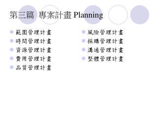 第三篇  專案計畫  Planning