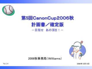 第 5 回CanonCup2006秋 計画書/確定版 -目指せ あの頂を!-
