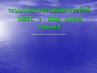 ระบบงานสารบรรณอิเลคทรอนิกส์ OBEC e – filing system Version 5 ………………