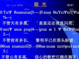 温柔、肯定 地 E 4/4 眼 光 ( 612 )