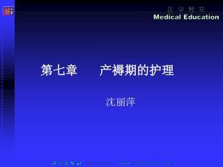 第七章 产褥期的护理
