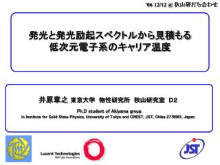 D2  Ph.D student of Akiyama group in Institute for Solid State Physics, University of Tokyo and CREST, JST, Chiba 27