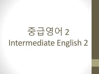 중 급 영어 2 Intermediate English 2