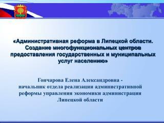 Гончарова Елена Александровна -